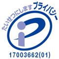 プライバシーマーク 17003662