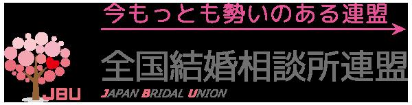 株式会社JBU 全国結婚相談所連盟