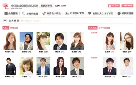 JBU相談所サイト サンプル画像
