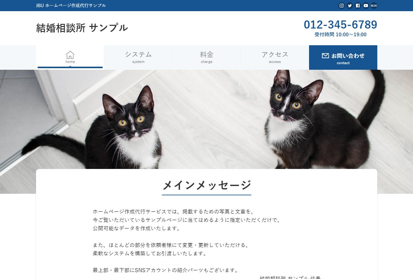 ホームページ作成代行サンプル1-1