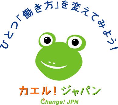 株式会社JBU カエル!ジャパン